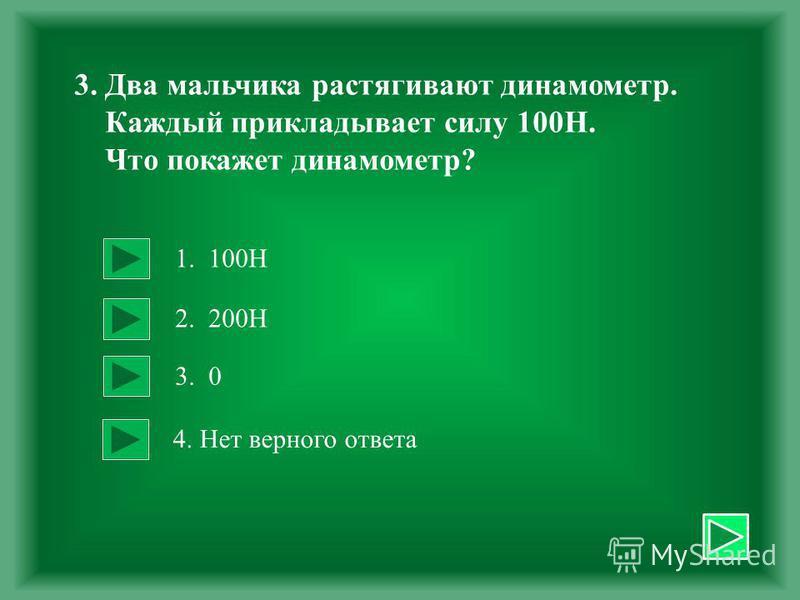 2. На рисунке показаны направления действия векторов скорости и ускорения мяча. Какое из направлений на рисунке имеет вектор равнодействующей всех сил, приложенных к мячу? 1. 1 2. 2 3. 3 4. 4 υ а 4