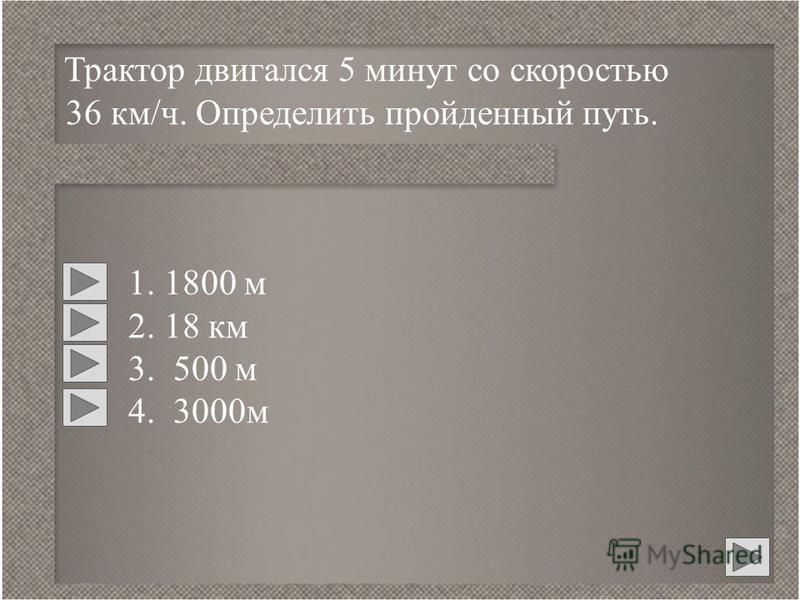 Выбрать единицы измерения пути в системе СИ 1. км 2. м 3. см 4. дм