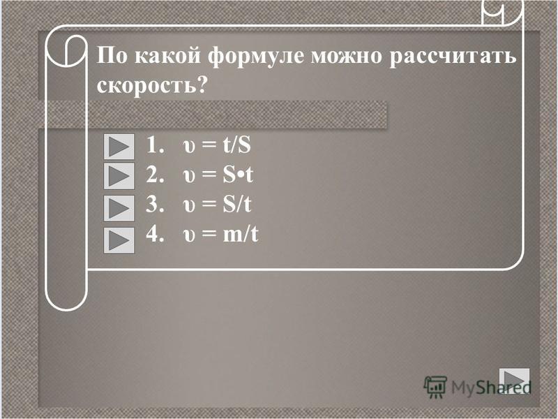 Каковы единицы измерения скорости в системе СИ? 1. м/c 2. км/ч 3. м/ч 4. км/с