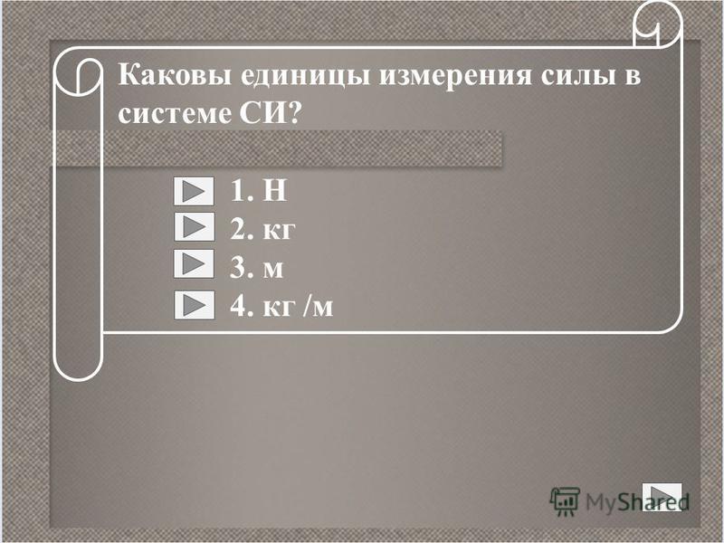 Как обозначается сила? 1. m 2. V 3. F 4. S