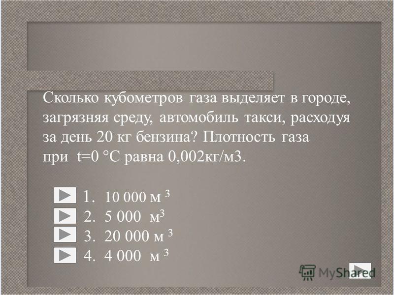 Каковы единицы измерения плотности? 1. кг /м 2 2. кг /м 3 3. кг /м 4. н /м 3