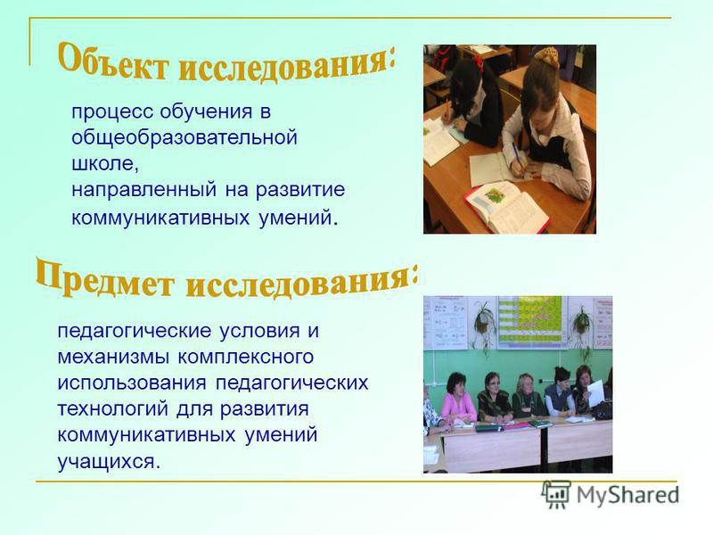 процесс обучения в общеобразовательной школе, направленный на развитие коммуникативных умений. педагогические условия и механизмы комплексного использования педагогических технологий для развития коммуникативных умений учащихся.