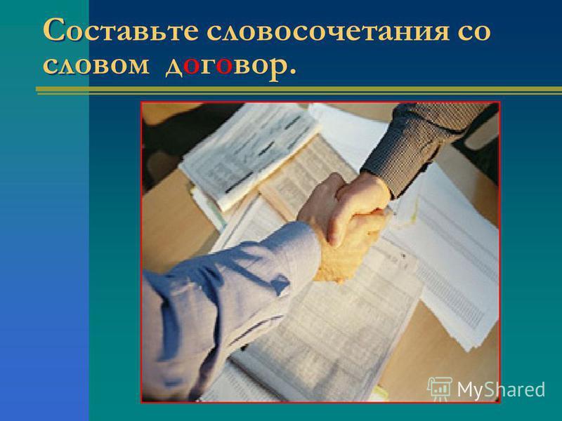 Составьте словосочетания со словом договор.