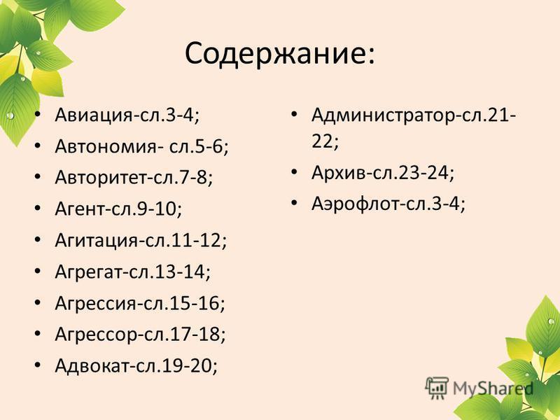 Содержание: Авиация-сл.3-4; Автономия- сл.5-6; Авторитет-сл.7-8; Агент-сл.9-10; Агитация-сл.11-12; Агрегат-сл.13-14; Агрессия-сл.15-16; Агрессор-сл.17-18; Адвокат-сл.19-20; Администратор-сл.21- 22; Архив-сл.23-24; Аэрофлот-сл.3-4;
