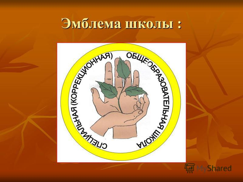 Эмблема школы :