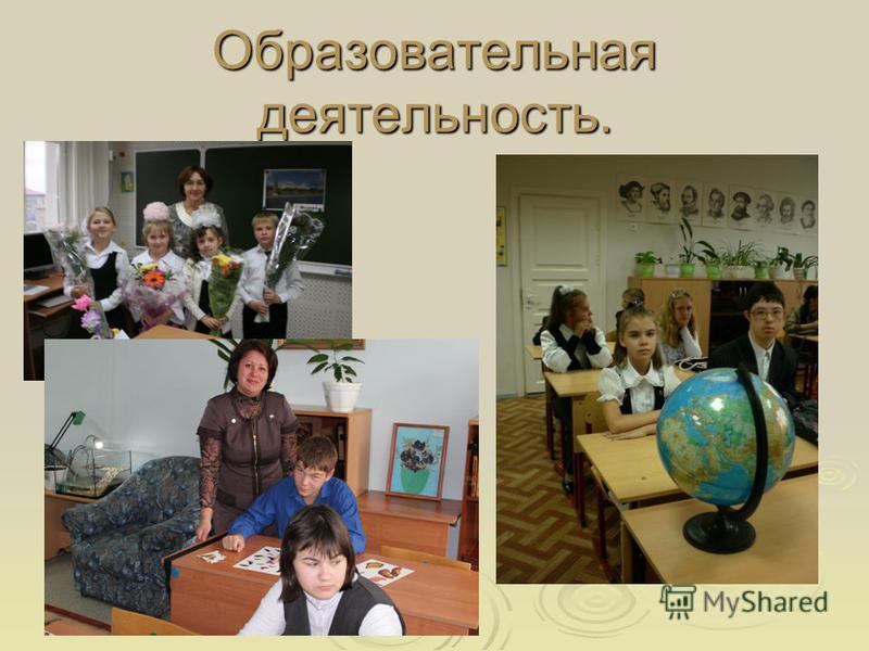 Образовательная деятельность.