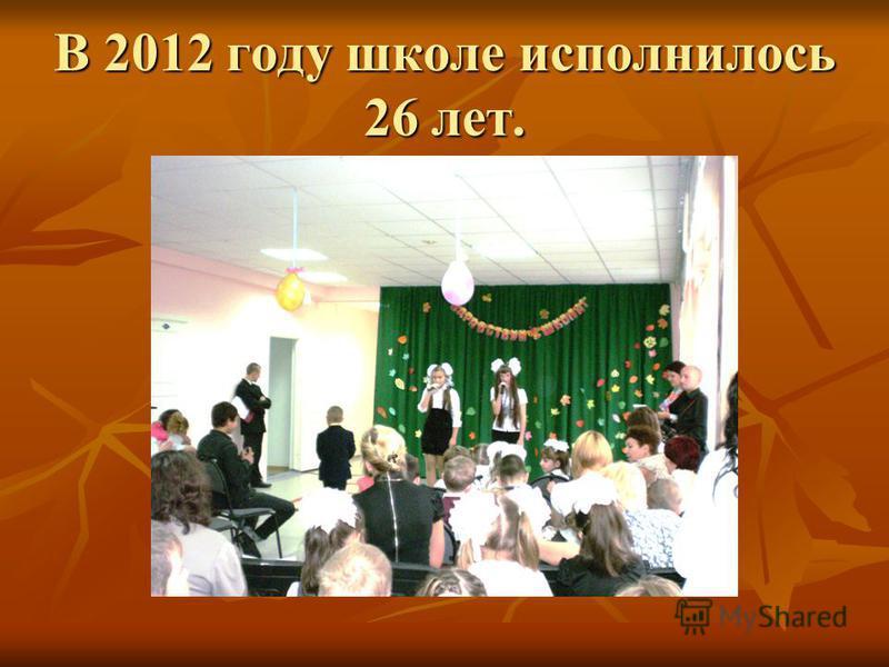 В 2012 году школе исполнилось 26 лет.