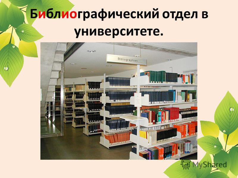 Библиографический отдел в университете.