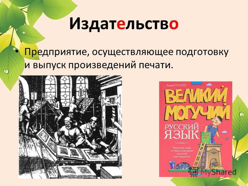 Издательство Предприятие, осуществляющее подготовку и выпуск произведений печати.