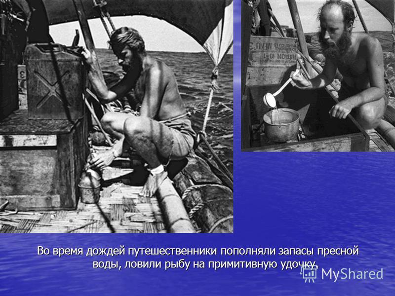 Во время дождей путешественники пополняли запасы пресной воды, ловили рыбу на примитивную удочку.