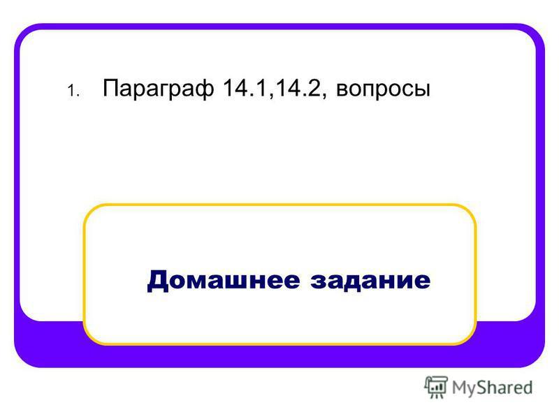 Домашнее задание 1. Параграф 14.1,14.2, вопросы