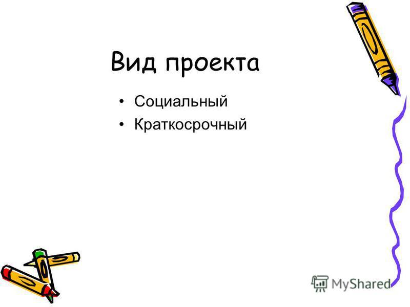 Вид проекта Социальный Краткосрочный