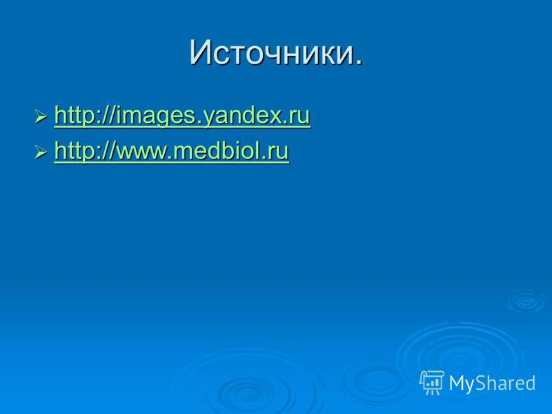 Источники. http://images.yandex.ru http://images.yandex.ru http://images.yandex.ru http://www.medbiol.ru http://www.medbiol.ru http://www.medbiol.ru