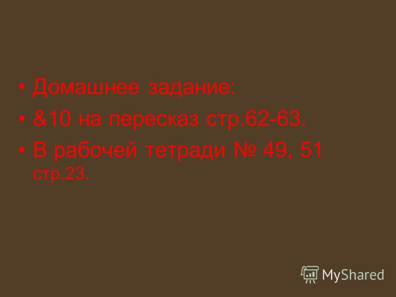 Домашнее задание: &10 на пересказ стр.62-63. В рабочей тетради 49, 51 стр.23.