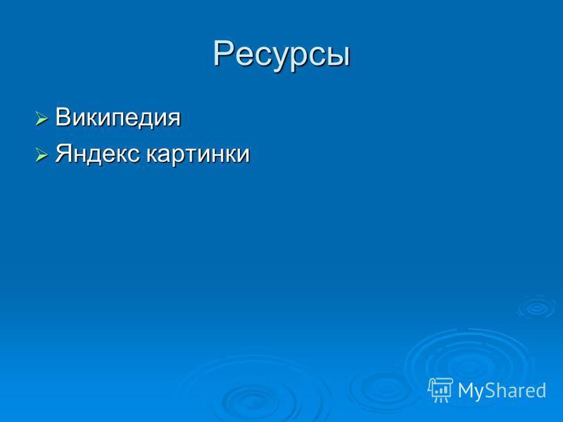 Ресурсы Википедия Википедия Яндекс картинки Яндекс картинки