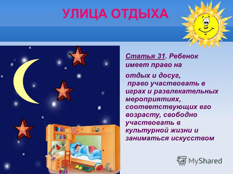 УЛИЦА ОТДЫХА Статья 31. Ребенок имеет право на отдых и досуг, право участвовать в играх и развлекательных мероприятиях, соответствующих его возрасту, свободно участвовать в культурной жизни и заниматься искусством