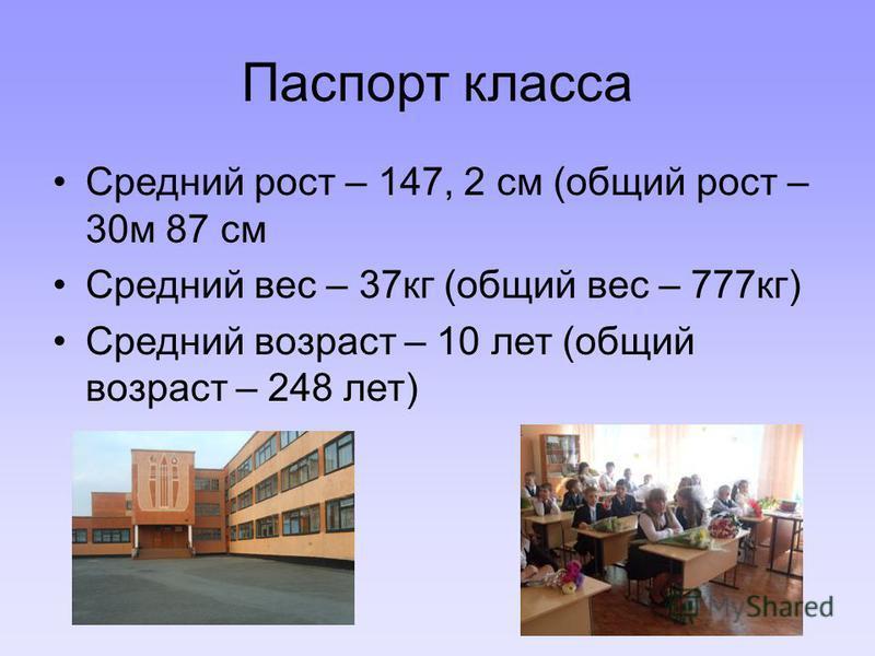 Паспорт класса Средний рост – 147, 2 см (общий рост – 30 м 87 см Средний вес – 37 кг (общий вес – 777 кг) Средний возраст – 10 лет (общий возраст – 248 лет)