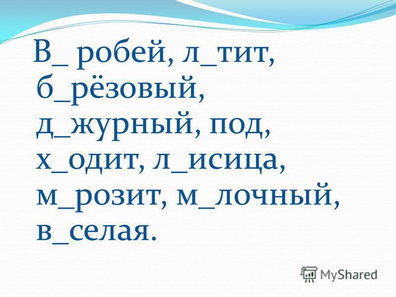 В_ робей, л_тит, б_розовый, д_ажурный, под, х_одит, л_лисица, м_розет, м_елочный, в_целая.