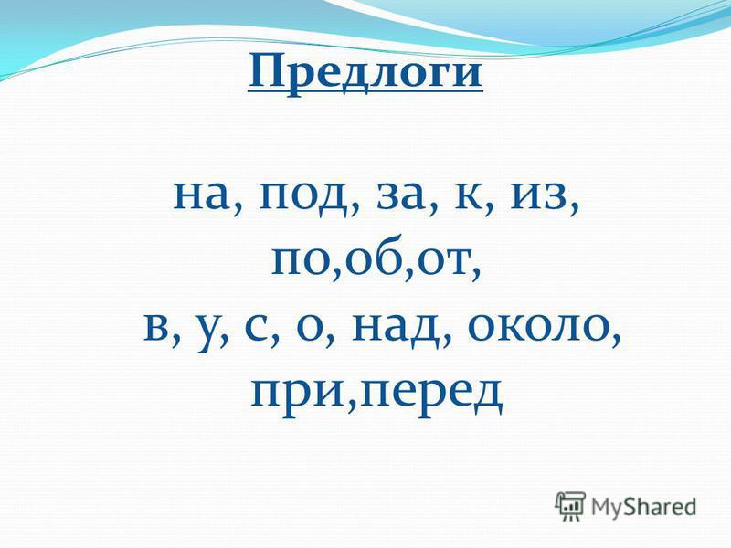 Предлоги на, под, за, к, из, по,об,от, в, у, с, о, над, около, при,перед