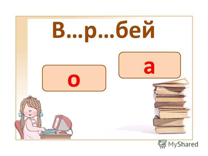 В…р…бей о а