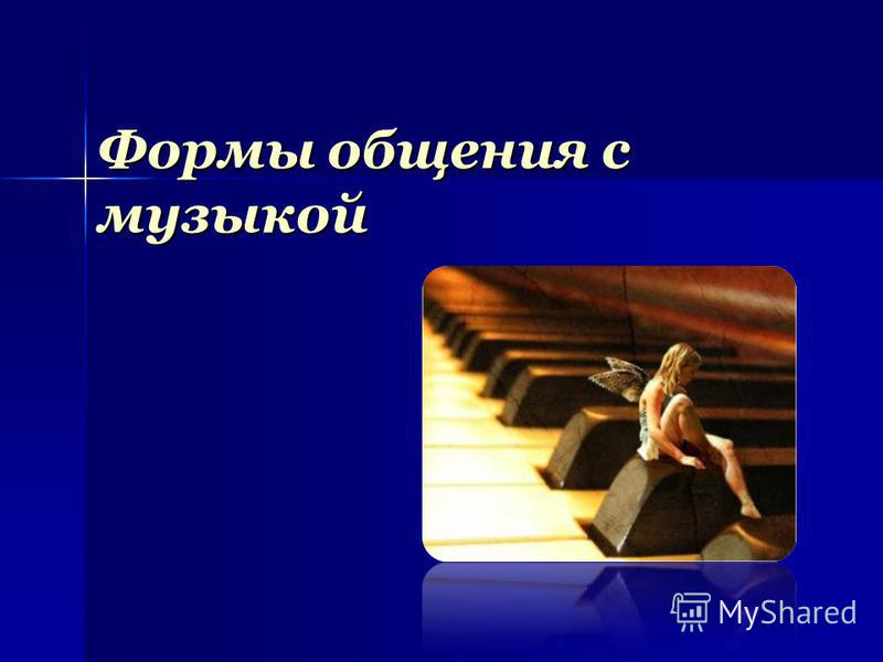 Формы общения с музыкой