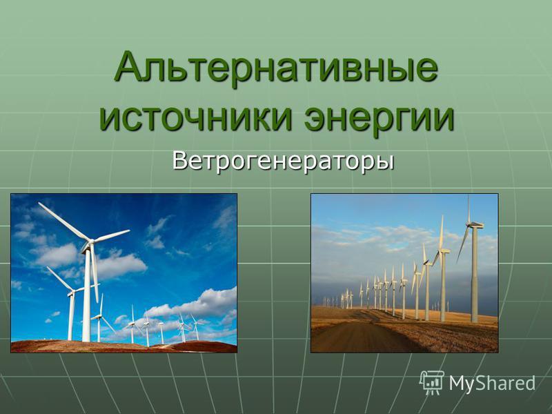 Альтернативные источники энергии Ветрогенераторы