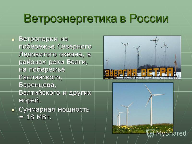 Ветроэнергетика в России Ветропарки на побережье Северного Ледовитого океана, в районах реки Волги, на побережье Каспийского, Баренцева, Балтийского и других морей. Ветропарки на побережье Северного Ледовитого океана, в районах реки Волги, на побереж