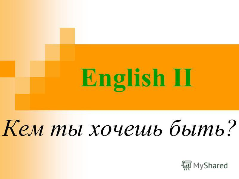 English II Кем ты хочешь быть?