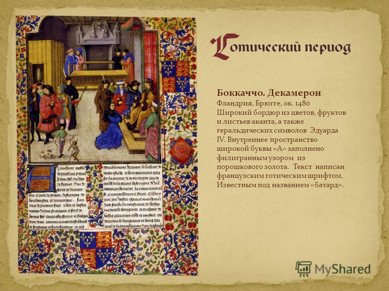 Боккаччо. Декамерон Фландрия, Брюгге, ок. 1480 Широкий бордюр из цветов, фруктов и листьев аканта, а также геральдических символов Эдуарда IV. Внутреннее пространство широкой буквы «А» заполнено филигранным узором из порошкового золота. Текст написан