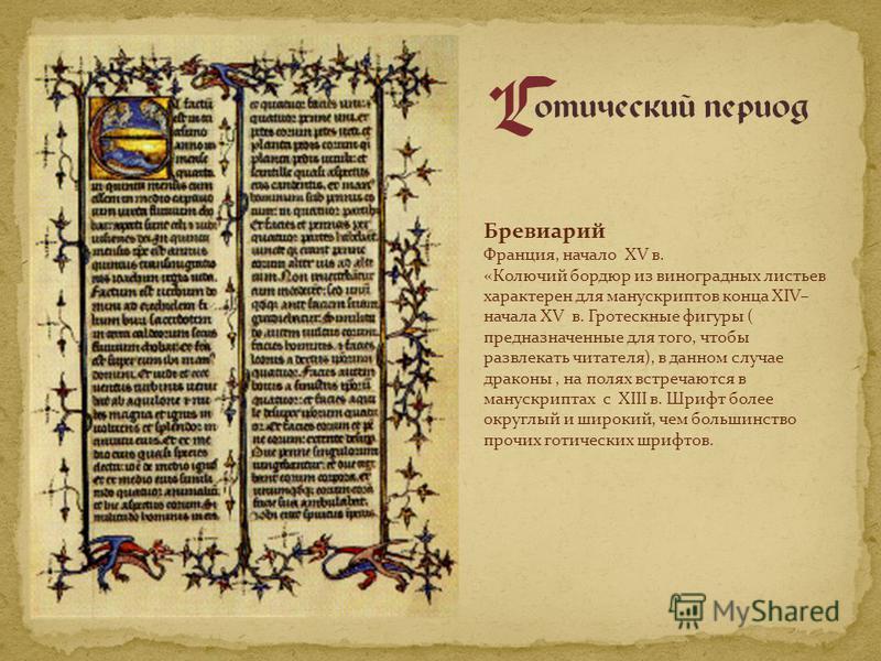 Бревиарий Франция, начало XV в. «Колючий бордюр из виноградных листьев характерен для манускриптов конца XIV– начала XV в. Гротескные фигуры ( предназначенные для того, чтобы развлекать читателя), в данном случае драконы, на полях встречаются в манус