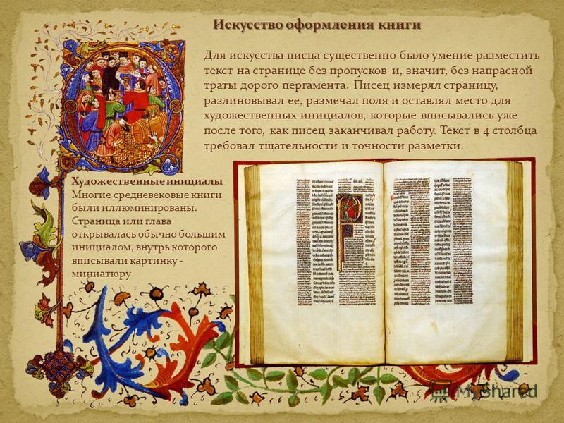 Художественные инициалы Многие средневековые книги были иллюминированы. Страница или глава открывалась обычно большим инициалом, внутрь которого вписывали картинку - миниатюру Для искусства писца существенно было умение разместить текст на странице б
