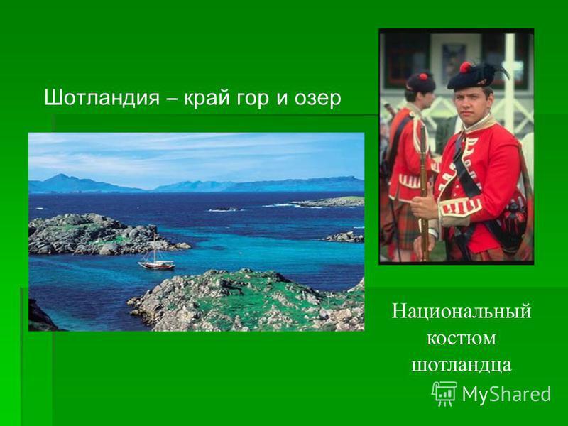 Шотландия – край гор и озер Национальный костюм шотландца