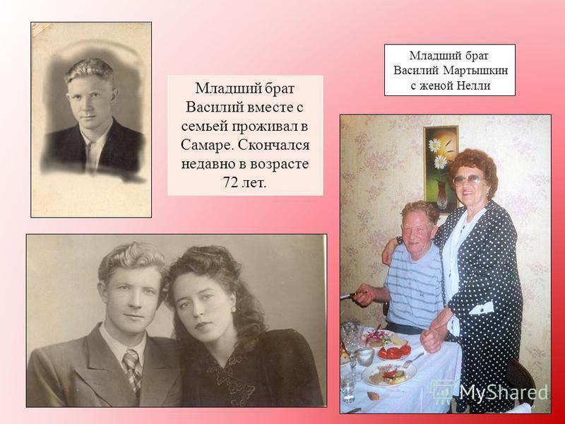 Младший брат Василий Мартышкин с женой Нелли Младший брат Василий вместе с семьей проживал в Самаре. Скончался недавно в возрасте 72 лет.
