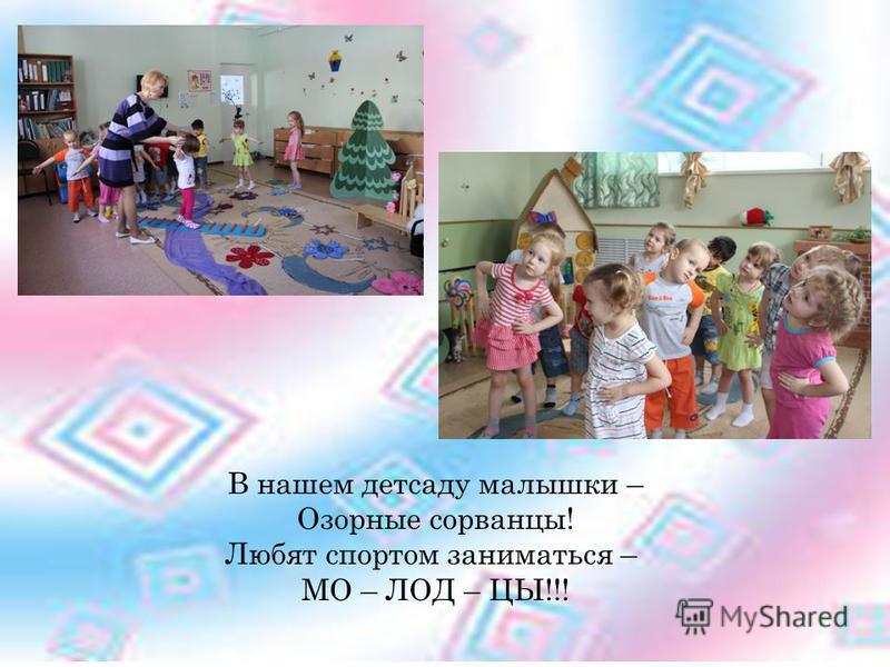 В нашем детсаду малышки – Озорные сорванцы! Любят спортом заниматься – МО – ЛОД – ЦЫ!!!