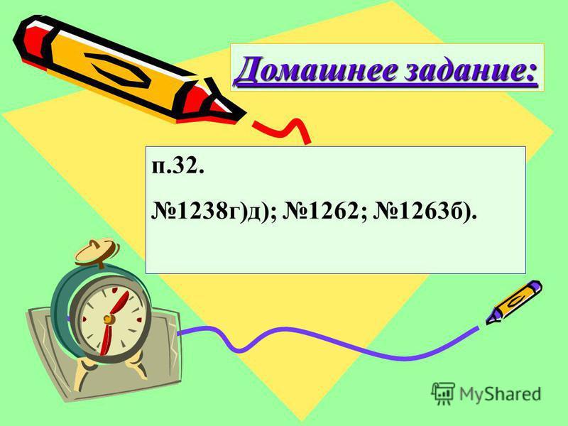 Домашнее задание: п.32. 1238 г)д); 1262; 1263 б).