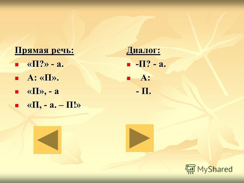 Прямая речь: «П?» - а. «П?» - а. А: «П». А: «П». «П», - а «П», - а «П, - а. – П!» «П, - а. – П!»Диалог: -П? - а. -П? - а. А: А: - П. - П.