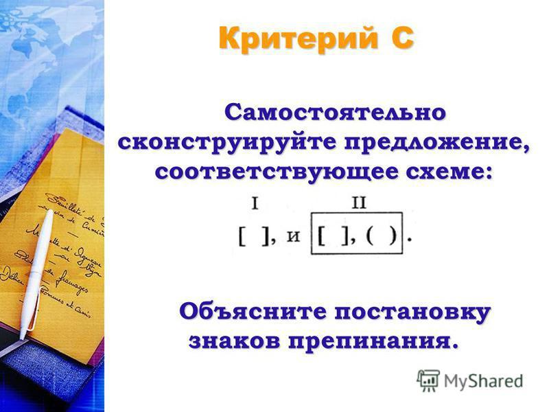 Критерий С Самостоятельно сконструируйте предложение, соответствующее схеме: Объясните постановку знаков препинания.