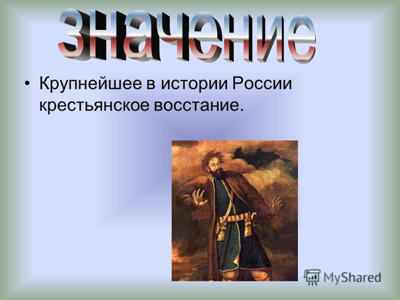 Крупнейшее в истории России крестьянское восстание.