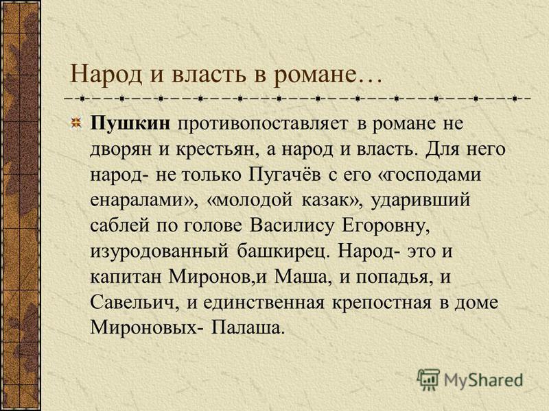 Народ и власть в романе… Пушкин противопоставляет в романе не дворян и крестьян, а народ и власть. Для него народ- не только Пугачёв с его «господами генералами», «молодой казак», ударивший саблей по голове Василису Егоровну, изуродованный башкирец.