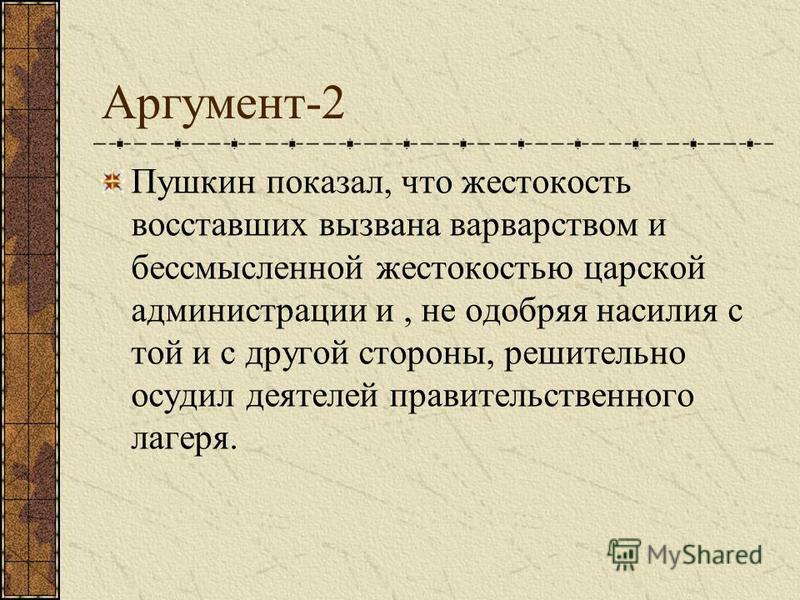 Аргумент-2 Пушкин показал, что жестокость восставших вызвана варварством и бессмысленной жестокостью царской администрации и, не одобряя насилия с той и с другой стороны, решительно осудил деятелей правительственного лагеря.