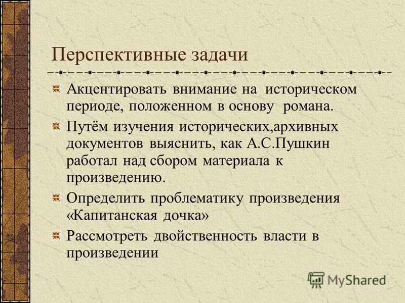 Перспективные задачи Акцентировать внимание на историческом периоде, положенном в основу романа. Путём изучения исторических,архивных документов выяснить, как А.С.Пушкин работал над сбором материала к произведению. Определить проблематику произведени