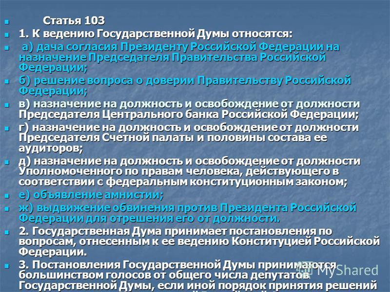 Статья 103 Статья 103 1. К ведению Государственной Думы относятся: 1. К ведению Государственной Думы относятся: а) дача согласия Президенту Российской Федерации на назначение Председателя Правительства Российской Федерации; а) дача согласия Президент