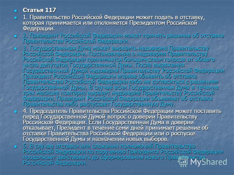 Статья 117 Статья 117 1. Правительство Российской Федерации может подать в отставку, которая принимается или отклоняется Президентом Российской Федерации. 1. Правительство Российской Федерации может подать в отставку, которая принимается или отклоняе