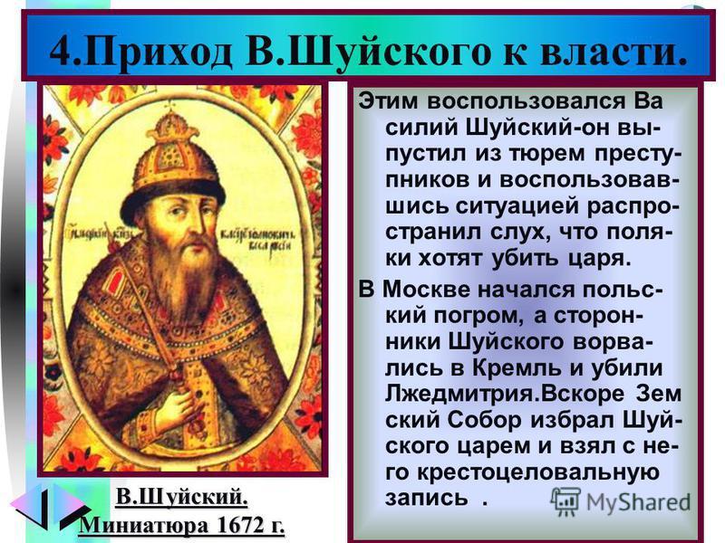 Меню Этим воспользовался Ва силий Шуйский-он вы- пустил из тюрем преступников и воспользовавшись ситуацией распространил слух, что поля- ки хотят убить царя. В Москве начался польский погром, а сторон- ники Шуйского ворвались в Кремль и убили Лжедмит