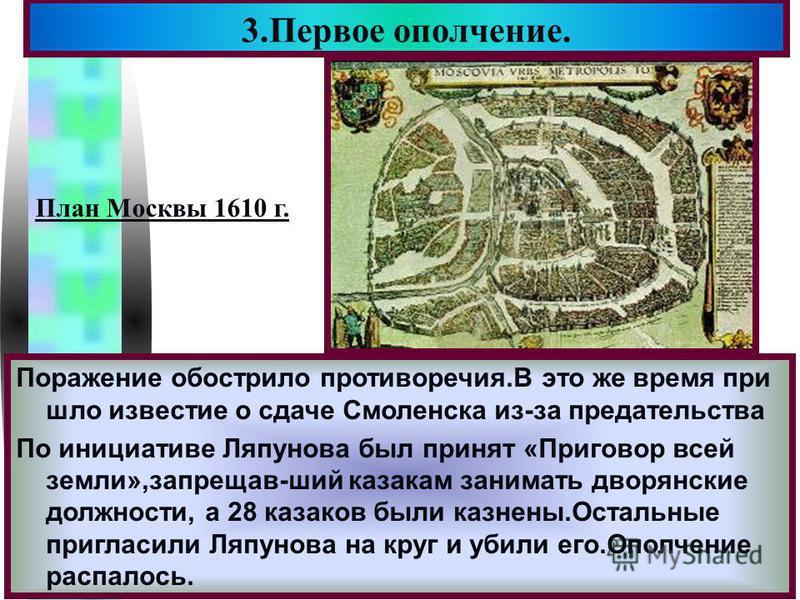 Меню Поражение обострило противоречия.В это же время при шло известие о сдаче Смоленска из-за предательства По инициативе Ляпунова был принят «Приговор всей земли»,запрещав-ший казакам занимать дворянские должности, а 28 казаков были казнены.Остальны