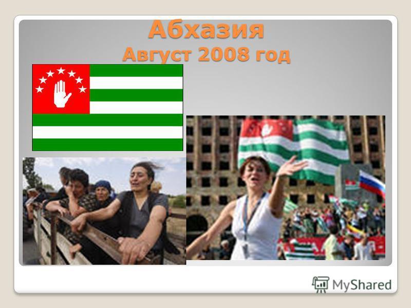 Абхазия Август 2008 год