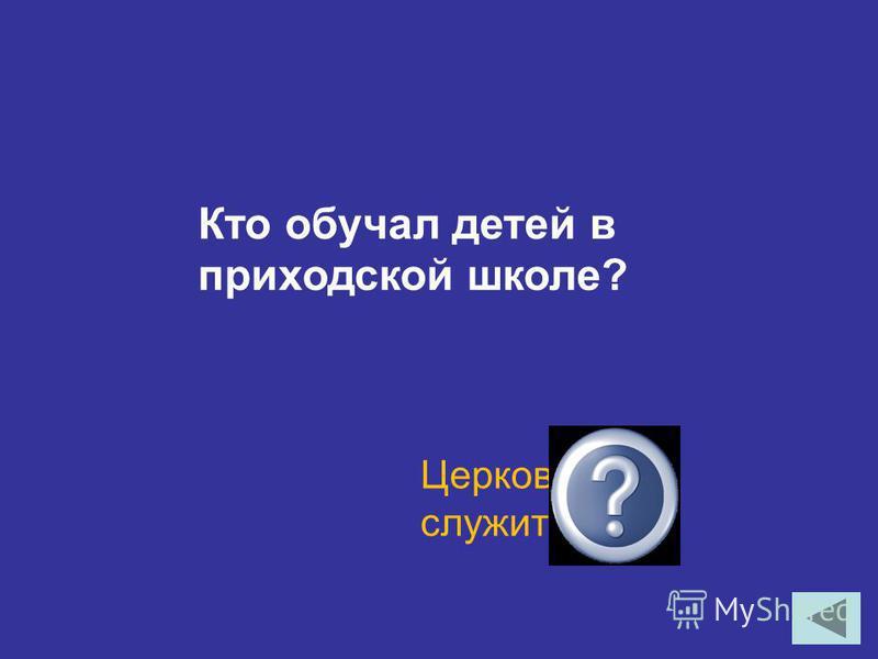 По настоянию кого в 1803 г. была открыта школа для детей казаков? Ф.Я. Бурсака