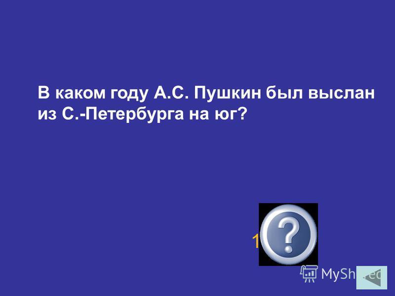 Как назывался военный бриг, на котором Н.Н. Раевский и А.С. Пушкин покинули Кубань? «Мингрелия»