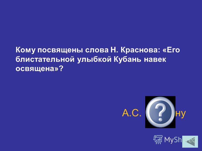 В каком году А.С. Пушкин был выслан из С.-Петербурга на юг? 1820