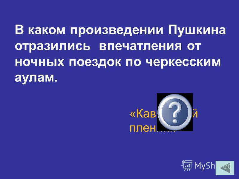 Кому посвящены слова Н. Краснова: «Его блистательной улыбкой Кубань навек освящена»? А.С. Пушкину